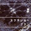 カウチンセーターの定番・おすすめブランド 5選