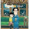 2017年(平成29年)日本映画「DESTINY 鎌倉ものがたり」