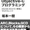 『エキスパートObjective-Cプログラミング ― iOS/OS Xのメモリ管理とマルチスレッド』に付録が追加されました!
