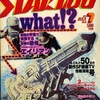 エイプリルフール突発冗談企画:月刊スターログのウソ映画ニュースの世界 1979-7 No9 編