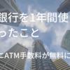 【レビュー】楽天銀行を1年間使ってわかったこと コンビニATM手数料が無料になる⁉