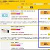 【即金】ハピタスでポイントを貯める方法。10分で7000円稼ぐ自己アフィリエイト
