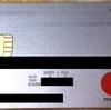 【雑記】MUFGリクルートカード(MasterCard)の審査と届くまでの日数【入会ポイントの使い道】