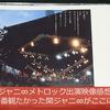 関ジャニ∞39thシングル奇跡の人特典DVD「メトロックライブ映像」感想。一番観たかった関ジャニ∞がここに!