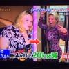 ザ!世界仰天ニュース!4か月で20キロ減!衝撃ダイエット法