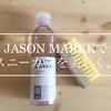 「JASON MARKK」を使って足元を綺麗に。愛用しているスニーカーのケア用品。