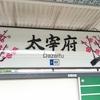【修羅の国?】福岡観光のススメ season.3【大宰府編】