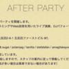 今週土日は東京Node学園祭!!なんとDJパーティ付きだぞ!!