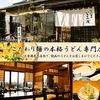 【オススメ5店】日光・鹿沼(栃木)にあるうどんが人気のお店