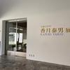 「生誕110年香月泰男展」|神奈川県立近代美術館・葉山館(後篇)~2021年マイベスト1展覧会~