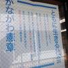神奈川県障害者自立生活支援センター