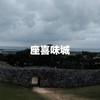 続日本100名城巡り:No.199「座喜味城(ざきみじょう)」に行ってみました!
