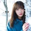 田村保乃 1st写真集タイトルは「一歩目」、表紙の絵柄(通常版)も公表される