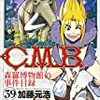 【マンガ感想】C.M.B.森羅博物館の事件目録(39)/加藤 元浩
