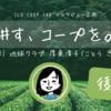 ILO COOP 100 インタビュー企画「耕す、コープを。」:第1回 (株)地球クラブ 厚東清子さん(2/2)