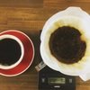 コーヒーの味が毎日変わる……淹れ方や豆が悪いの? いいえ、原因はコレです!
