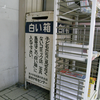 蕨駅の白い箱
