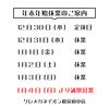 鯖江100年の眼鏡職人の知識 『越前國 甚六作』