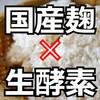 すっきり麹酵素プレミアムは医師監修の元作られた安全なサプリです。