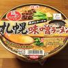 日清麺ニッポン 札幌味噌ラーメン 食べてみました!おろし生姜が付いた濃厚な札幌味噌!