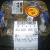 「サンエー」(為又店)の「茄子みそ丼」 398−199(半額)+税円  #LocalGuides