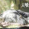 人喰い大鷲トリコゲーム紹介