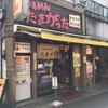 横浜西口にある九州豚骨ラーメンの店【たまがった】をレポート!