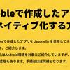 Bubbleで作成したアプリをネイティブ化する方法 (Android / iOS)