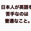 英語を学ぶ前にしておくと楽になるマインド・セット【初心者必読】