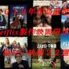 2019年作品限定)Netflix製作映画限定!面白いオススメ映画22選