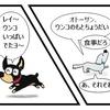 二コマの犬漫画に挑戦してみる