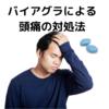 バイアグラの副作用:頭痛の対処法
