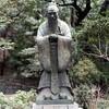 仏教に未知収束の志を見る~第4回 儒教が成した未知収束とは?