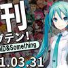 日刊トップテン!VOCALOID&something プレイリスト【2021.03.31】