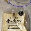 ホールセールのパン ~ 金の食パン(ハーフパック)・セブンイレブン