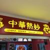 ヨルダンで中華料理!