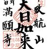 満願寺の御朱印(東京・世田谷区)〜劣化した庚申塚とモダン建築の本堂