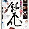 季刊 銀花 No.043 1980年秋 扇賛華=扇の用と美/仙仙囍遊採譜=絵師・梶山俊夫