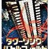 映画感想:「タワーリング・バトルフィールド」(15点/オカルト)
