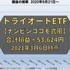 【トライオートETF】【ナンピンココモ式風】開始からの合計損益は53,624円でした(2021年3月6日時点)【運用状況】