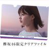 イオンカード20%キャッシュバックの反響【ネットまとめ】口コミと評判 #欅坂46キャンペーン