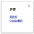 セルのデータをWebで検索する!(英単語の辞書引き):Googleスプレッドシート