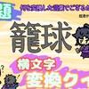 横文字翻訳クイズ