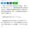 パチンカス静岡県湖西市25歳父、子供を社内放置死