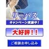 【金融】リーパス