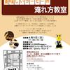 cafe・gallery タロイモ オープン2周年イベント 『美味しいコーヒーの淹れ方教室』