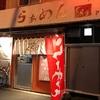 札幌 ラーメン 「らぁめん くらり」ふらりといく