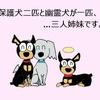 【犬漫画】クピレイをおさらいしてみたりする