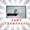 【アメックスの豆知識②】いきなりアメックスプラチナカードに入会できると、3カ月で7万ANAマイル稼げる