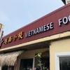 ベトナム料理店とアルパカ喫茶店 【台湾滞在中】